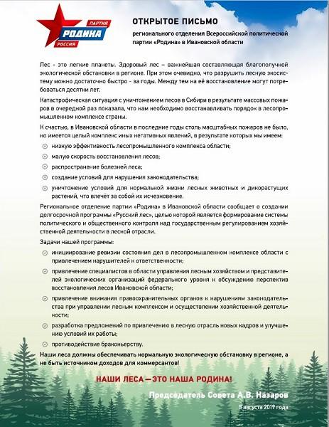 Партия «Родина» и Андрей Назаров берут под контроль лесную отрасль Ивановской области фото 2