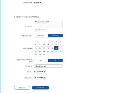 Кранбанк расширяет возможности интернет-банкинга фото 3