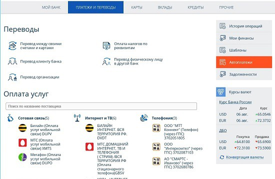 Кранбанк расширяет возможности интернет-банкинга фото 2