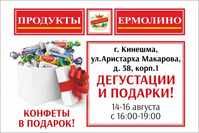 14-16 августа ДЕГУСТАЦИИ и ПОДАРКИ в магазине «Продукты Ермолино» фото 2