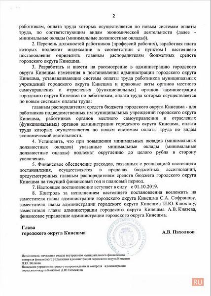 Чиновники Кинешмы указы Путина выполняют только на бумаге? фото 3
