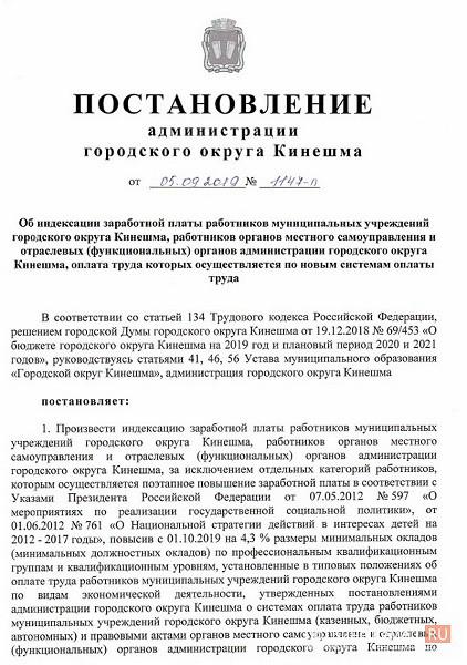 Чиновники Кинешмы указы Путина выполняют только на бумаге? фото 2