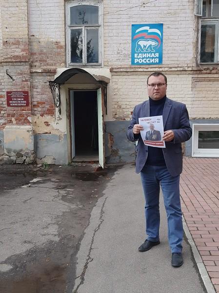 В Кинешме депутат от КПРФ устроил флэшмоб возле исполкома  «Единой России» фото 2