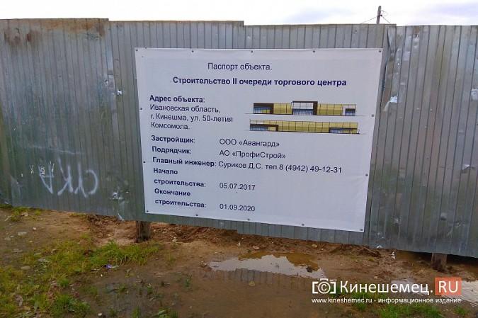 Возобновилось строительство второго здания самого большого торгового центра Кинешмы фото 3