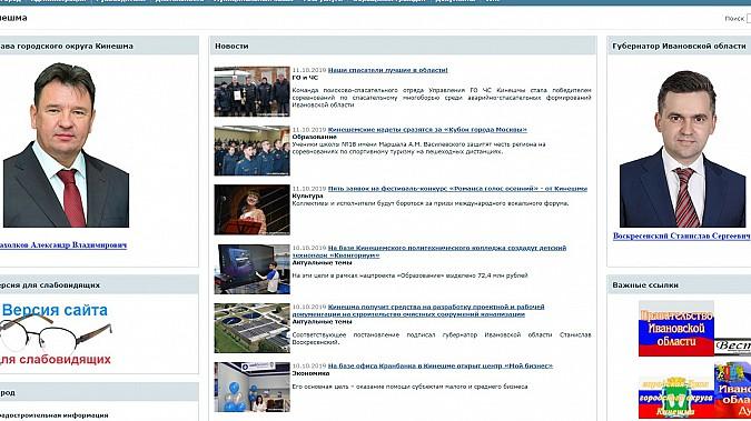 Фото мэра Кинешмы на официальном сайте увеличили и поменяли местами с губернаторским фото 2