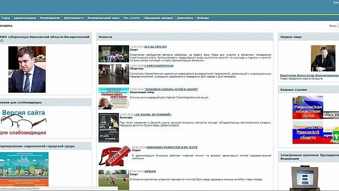 Фото мэра Кинешмы на официальном сайте увеличили и поменяли местами с губернаторским фото 4