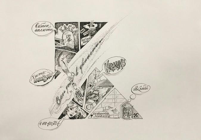 Рисунок тушью «Банк в движении» (автор – Екатерина Пальгунова, Ярославль)