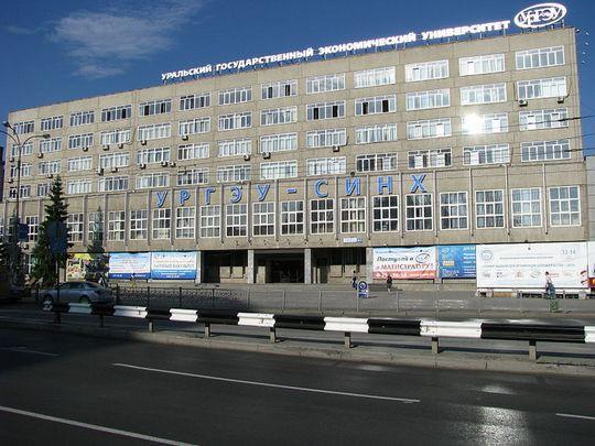 Очно-заочное обучение в Уральском государственном экономическом университете фото 2