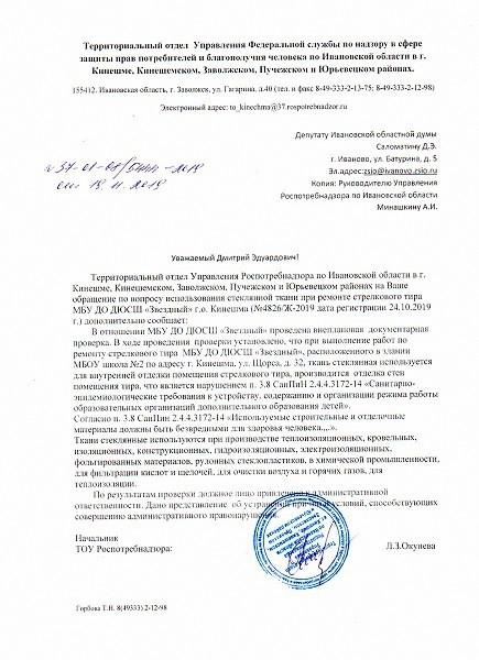 Роспотребнадзор признал нарушением использование стеклоткани при отделке тира в Кинешме фото 2