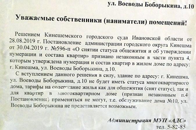 Жители кинешемской «общаги» выиграли суд у мэрии, но теперь их дом никто не обслуживает фото 3