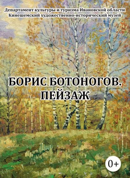 В Кинешме откроется выставка Бориса Ботоногова фото 2