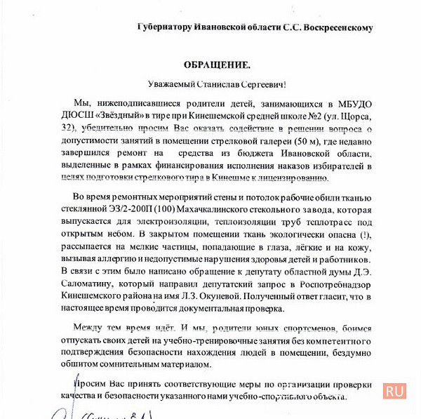 Кинешемцы обратились к губернатору по поводу использования в тире стеклоткани из Дагестана фото 2