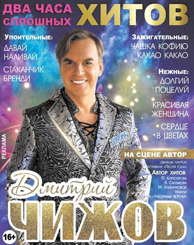 В Кинешме состоится концерт Дмитрия Чижова фото 2