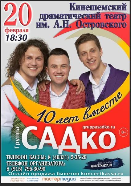 Московская группа «САДко» выступит в Кинешме с программой «10 лет вместе» (0+) фото 2