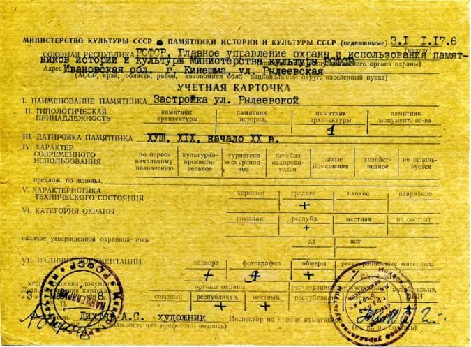Ради грядущего благоустройства центр Кинешмы утратит историческую ценность фото 3