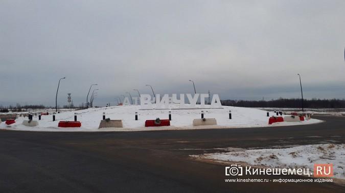 Светящаяся надпись «Вичуга» установлена на автомобильном кольце Кинешемской трассы фото 4