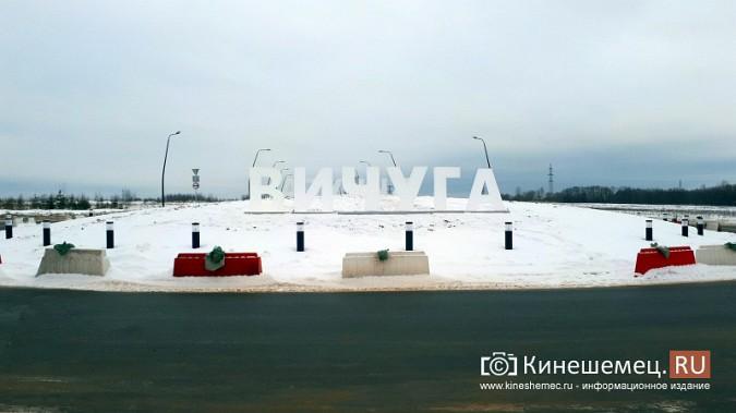 Светящаяся надпись «Вичуга» установлена на автомобильном кольце Кинешемской трассы фото 2