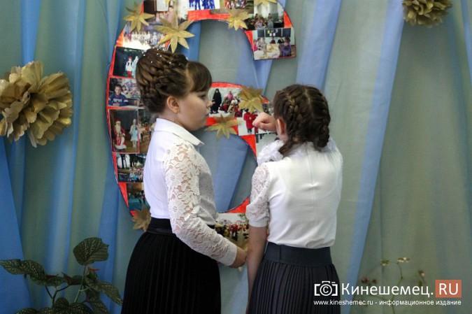 Кинешемская школа №6 отметила 65-летие фото 29