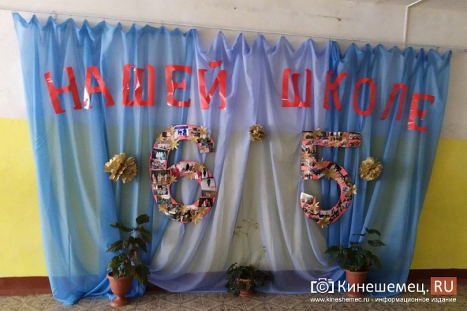 Кинешемская школа №6 отметила 65-летие фото 5