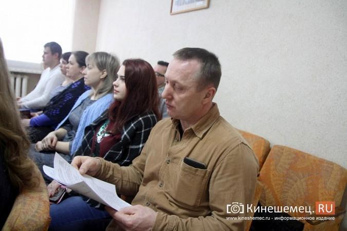 В Кинешме публично обсудили изменение системы выборов фото 7