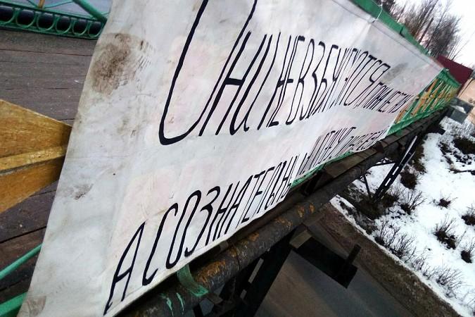 В Кинешме на мосту повесили плакат с бунтарской цитатой из романа-антиутопии Дж. Оруэлла фото 3