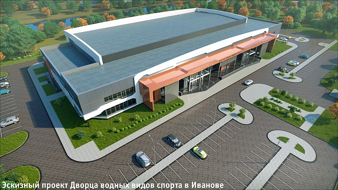 В центре Иванова будут строить Дворец водных видов спорта фото 4