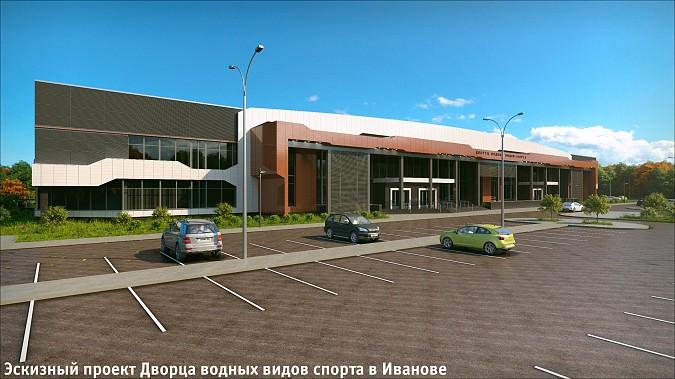 В центре Иванова будут строить Дворец водных видов спорта фото 3