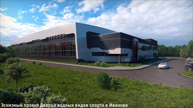 В центре Иванова будут строить Дворец водных видов спорта фото 5