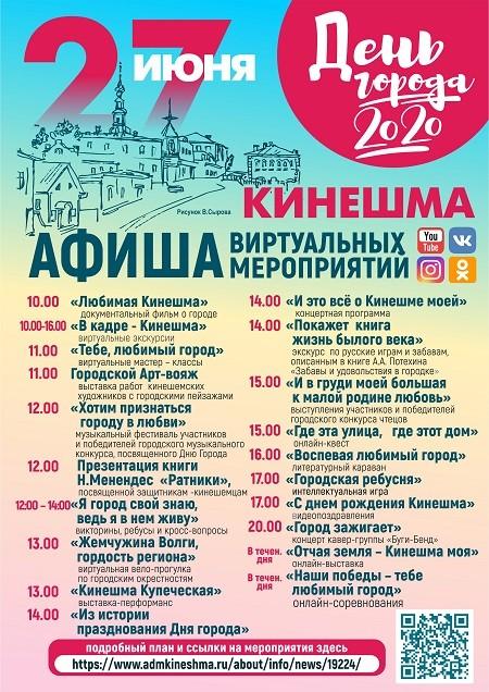 Онлайн-программа мероприятий ко Дню города Кинешмы фото 2