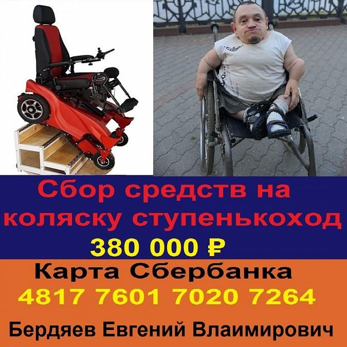 Жителю Кинешмы требуются средства на покупку инвалидной коляски-ступенькоход фото 2
