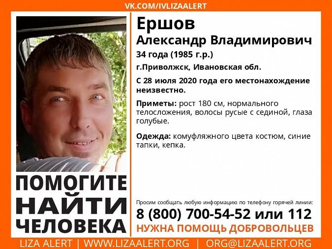 В Ивановской области пропал 34-летний Александр Ершов фото 2