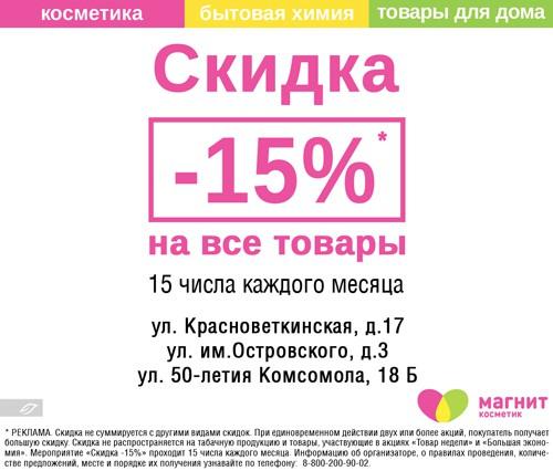 """Акция """"-15%"""" в Кинешме фото 2"""