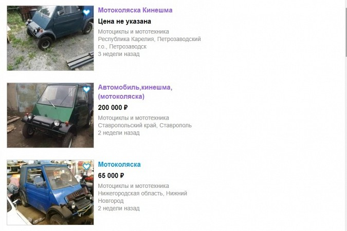 На Первом канале вспомнили про мотоколяску «Кинешма» фото 2