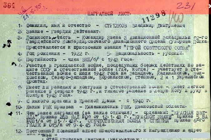 Военный пенсионер назвал выдуманной историю с «кинешемским Мересьевым» фото 4