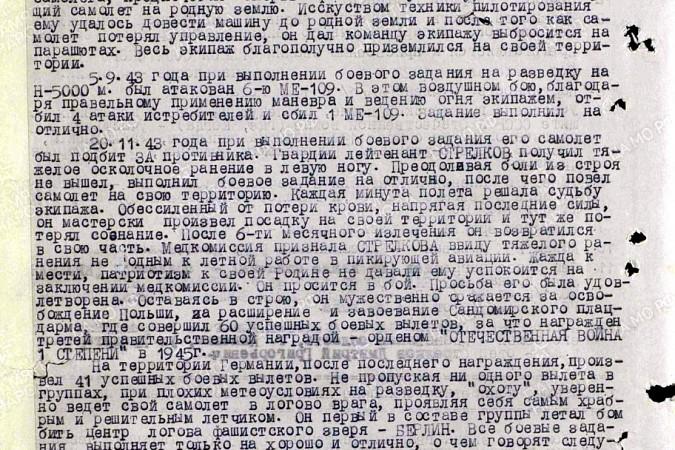 Военный пенсионер назвал выдуманной историю с «кинешемским Мересьевым» фото 5