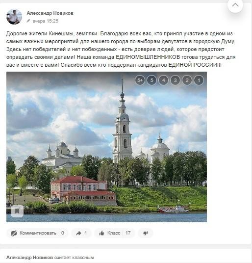 Лидер кинешемского «ЕдРа» закрыл комментирование своего поста с благодарностью к избирателям фото 2