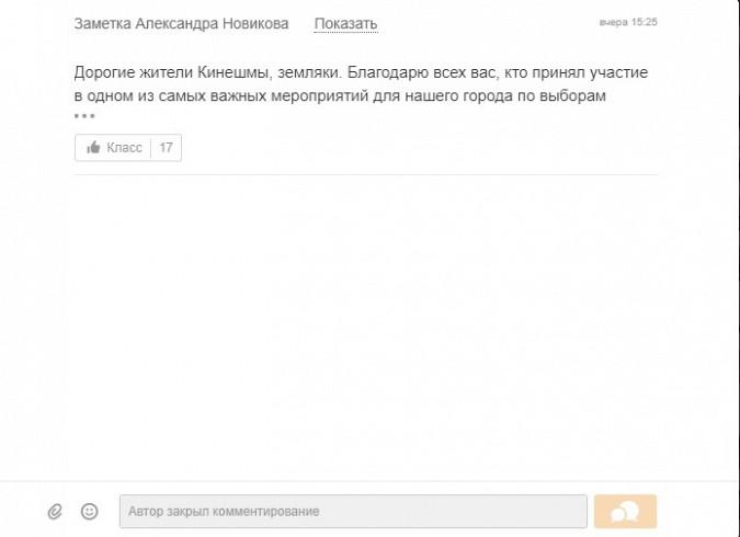Лидер кинешемского «ЕдРа» закрыл комментирование своего поста с благодарностью к избирателям фото 3