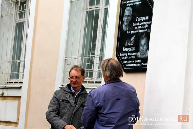 В Кинешме открыли доску памяти поэтов Говорковых фото 32