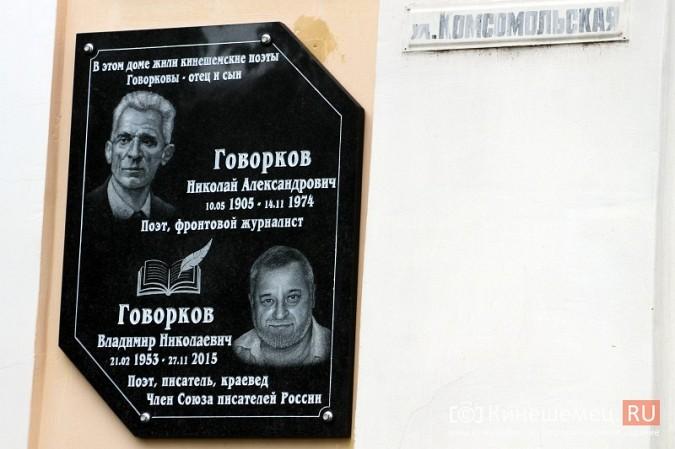 В Кинешме открыли доску памяти поэтов Говорковых фото 13