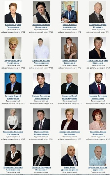 На сайте городской думы обновлен список депутатов фото 2