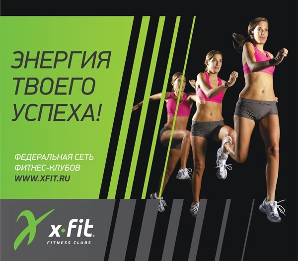 Фитнес клуб Х-Fit продлевает скидку фото 3