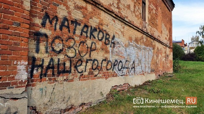 На здании в центре Кинешмы написали, что некая Матакова - это позор города фото 2