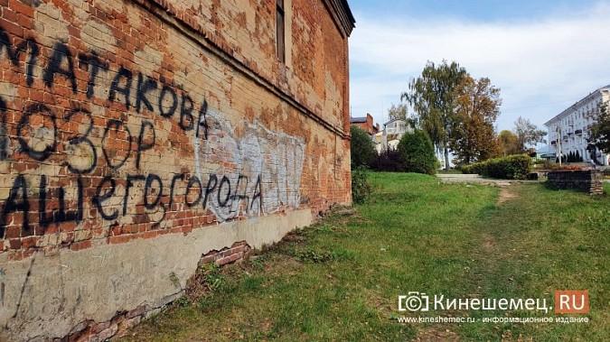 На здании в центре Кинешмы написали, что некая Матакова - это позор города фото 3