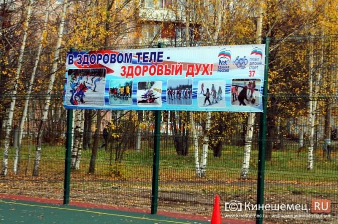 В Кинешме торжественно открыли 3 спортивные площадки фото 5
