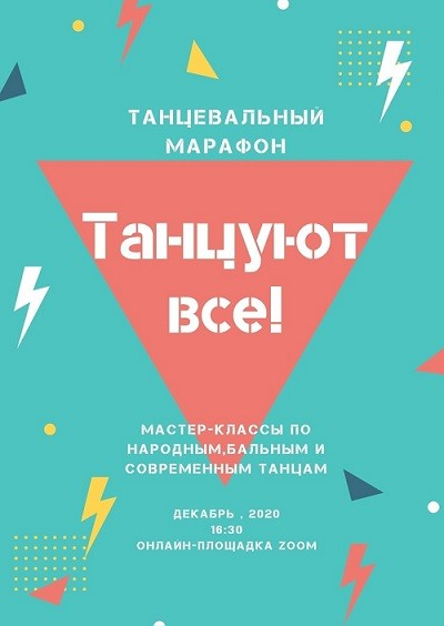 Танцевальный онлайн-марафон «Танцуют все!» фото 2