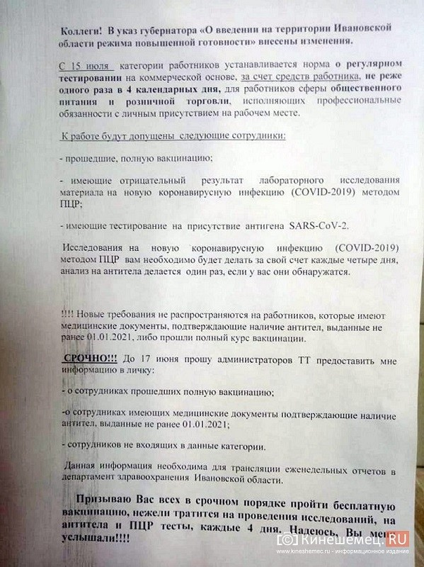 В учреждения торговли Кинешмы поступают письма-угрозы об обязательной вакцинации сотрудников фото 2