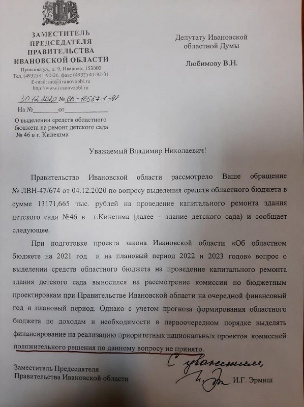 Михаил Кизеев пообещал ремонт в д/с №46, но по увеличенной на 6 миллионов смете фото 7