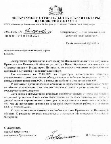 Кинешемцам, спросившим Путина о ковид-госпитале в Иванове ответили, что стройка приостановлена фото 2