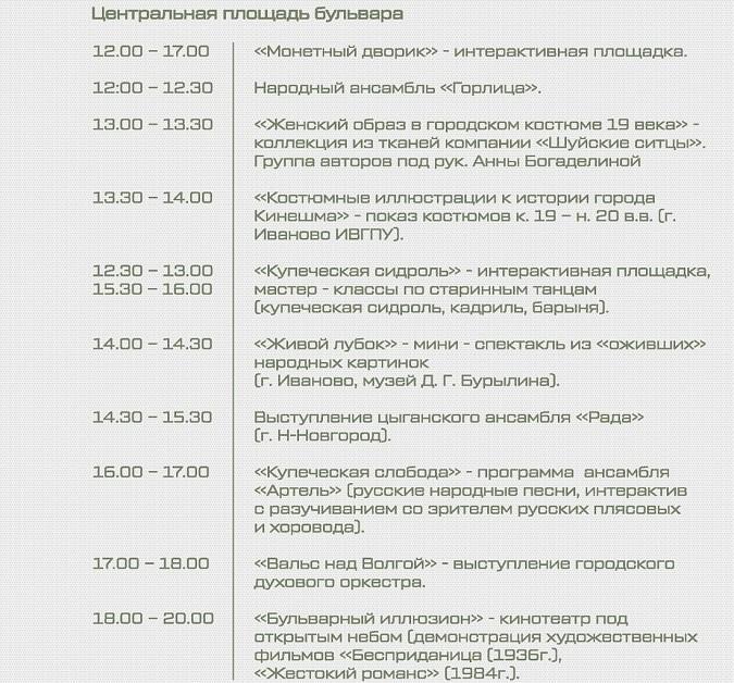 Подробная афиша праздника Волжского бульвара и Дня Кинешмы фото 3