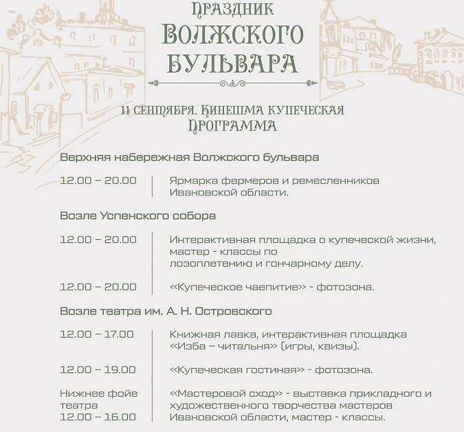 Подробная афиша праздника Волжского бульвара и Дня Кинешмы фото 2